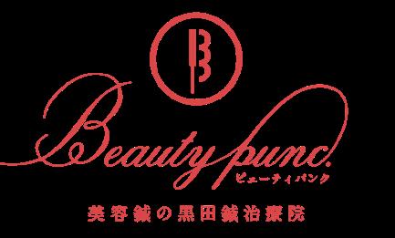 ロゴ&美容鍼の黒田鍼治療院