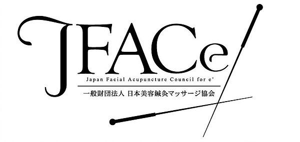財団法人日本美容鍼灸マッサージ協会